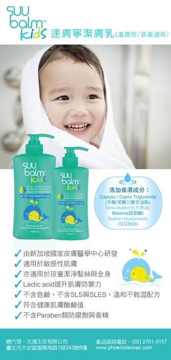 速膚寧潔膚乳(幼兒專用)_(210ml)