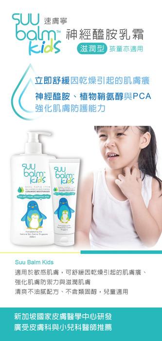 速膚寧神經醯胺乳霜(滋潤型)_(75ml)